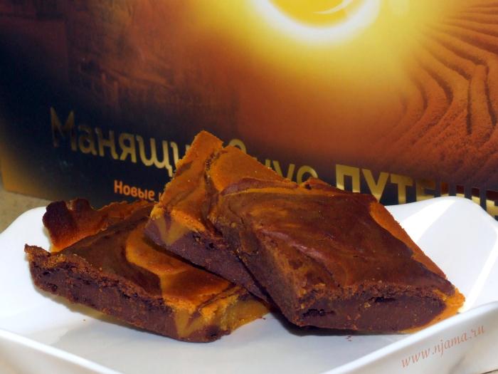 Тыквенно-шоколадные брауни