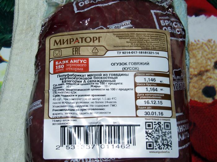 Запеченная говядина